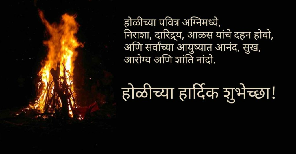 Holi burning and greetings in marathi